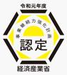 令和元年度 事業継続力強化計画 認定 経済産業省