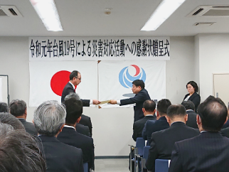 令和元年台風19号の災害対応に対する感謝状を贈呈されました。